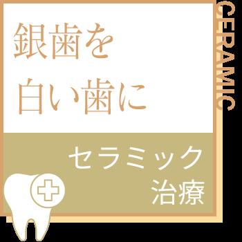 銀歯を白い歯に。セラミック治療