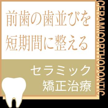 前歯の歯並びを短期間に整える。セラミック矯正