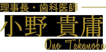 オーラルクリニーク自由が丘/歯科・矯正歯科の理事長・歯科医師 小野貴庸