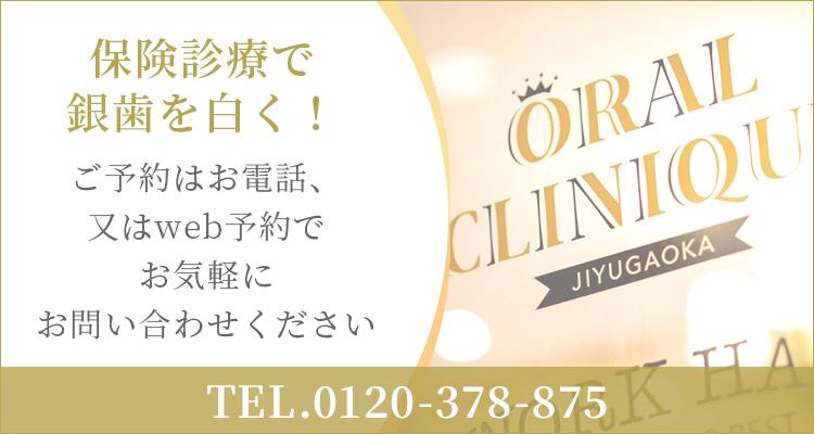 保険診療で銀歯を白く!ご予約はお電話、ままたはWEB予約で。お気軽にお問い合わせください。