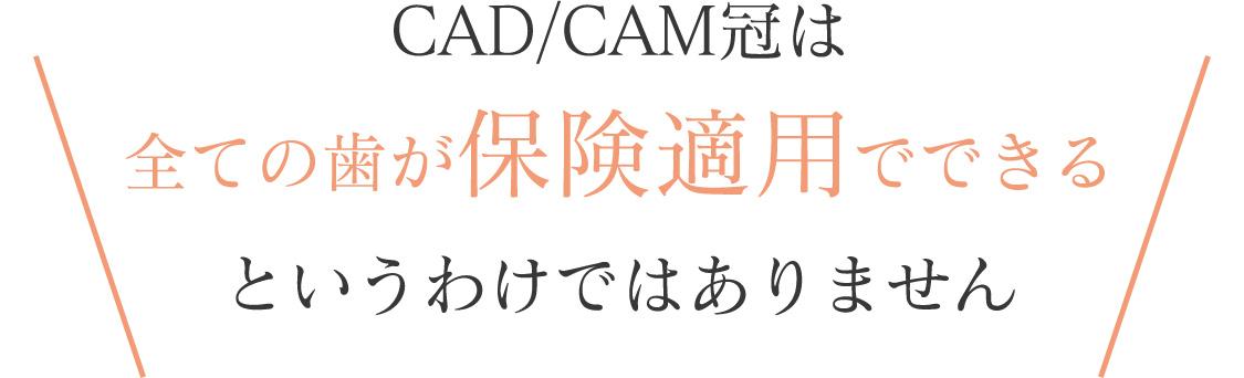 CAD/CAM冠は全ての歯が保険適用でできるというわけではありません
