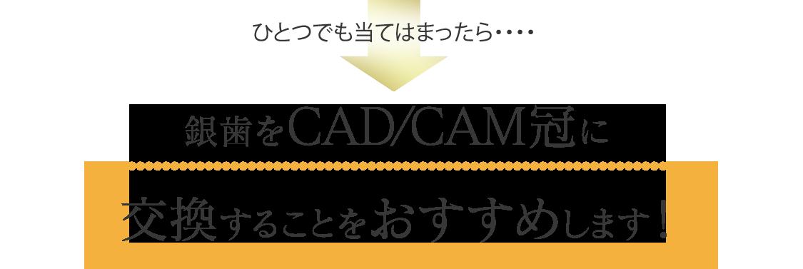 一つでも当てはまったら、銀歯をCAD/CAM冠に交換することをお勧めします。