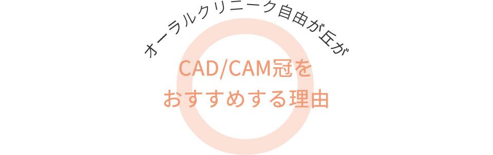 自由が丘の歯科医院、オーラルクリニーク自由が丘がCAD/CAM冠をおすすめする理由