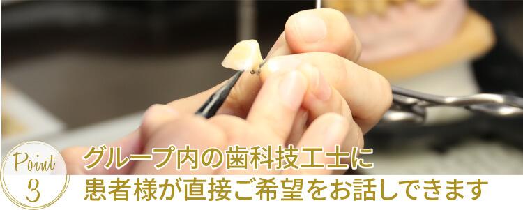 グループ内の歯科技工士に患者様が直接ご希望をお話しできます