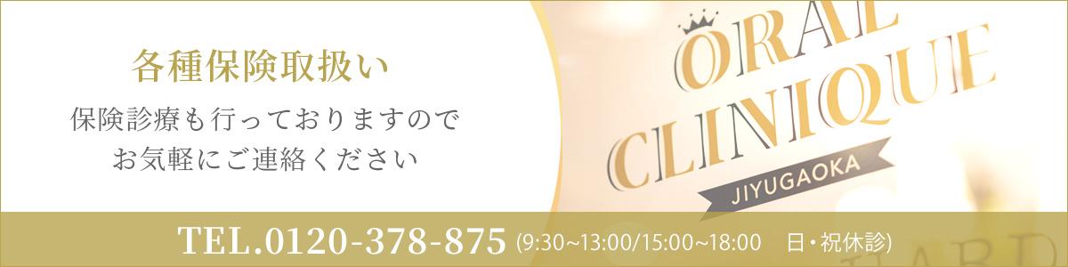 各種保険取扱、保険診療も行っておりますのでお気軽にご連絡ください